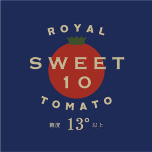 SWEET10ロイヤルトマト