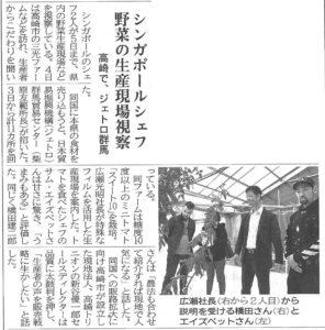 上毛新聞2020年3月5日